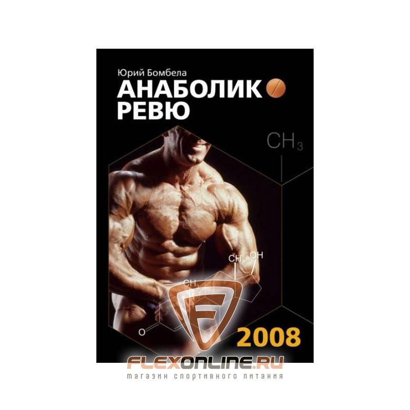 Литература Анаболик ревю (Ю. Бомбела) от Россия
