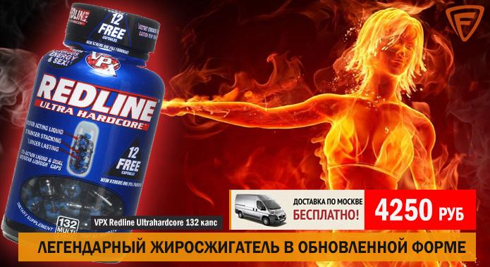 Купить VPX Redline Ultra Hardcore