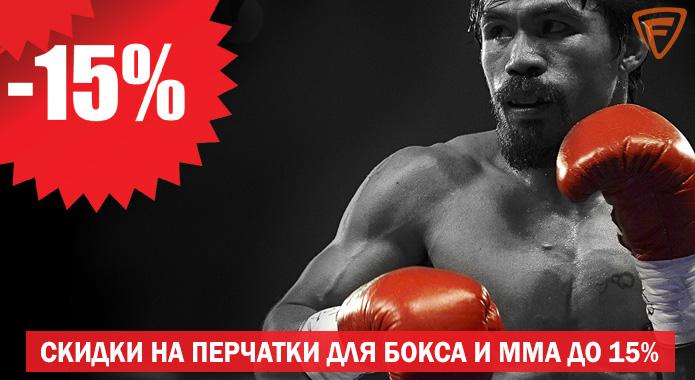 Купить перчатки для бокса со скидкой 15%