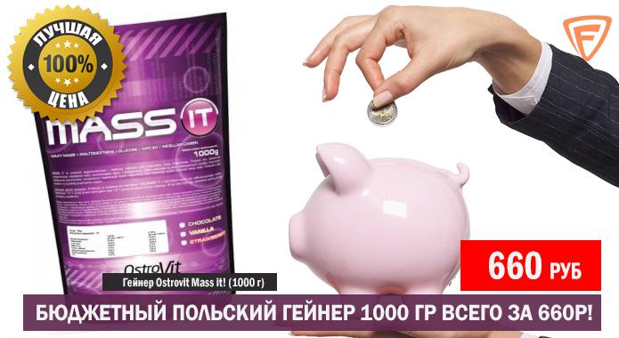 Ostrovit Mass it! - бюджетный польский гейнер за 660 рублей