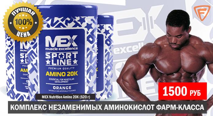 MEX Amino 20K, 520 г за 1500 рублей!