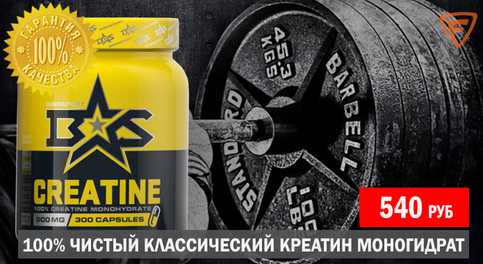 Binasport Creatine Caps - 540 руб!
