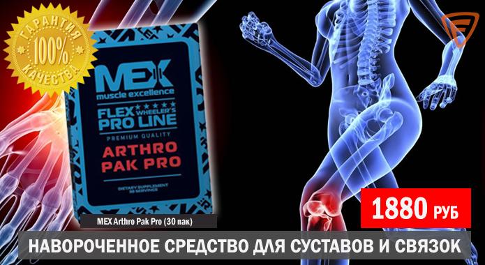 MEX Arthro Pak Pro - 1880 руб