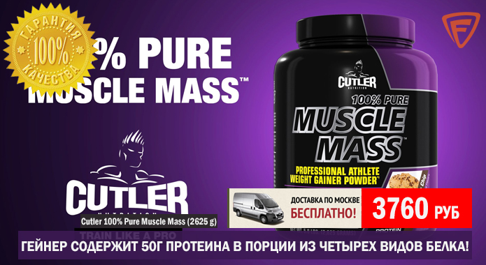 Cutler 100% Pure Muscle Mass - 3760 руб!